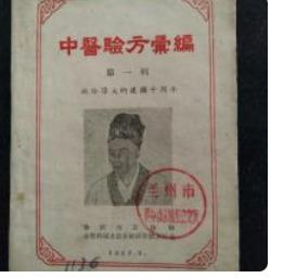 中医验方汇编 第一辑 献给伟大的建国十周年(复制件)