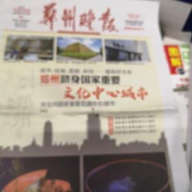 郑州晚报2020年11月10
