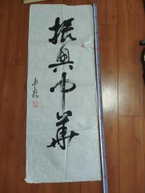 颜文樑弟子著名水彩画家娄中国.书法尺寸100*40