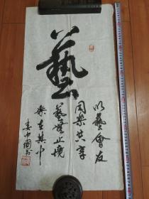 颜文樑弟子著名水彩画家娄中国.书法尺寸70*35