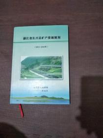 浙江省长兴县矿产资源规划(2011-2015)