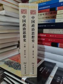 中国政治思想史上下册 塑封正版全新