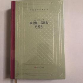 欧也妮·葛朗台高老头(精装网格本人文社外国文学名著丛书)一印