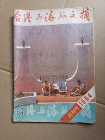 创刊号:台港与海外文摘