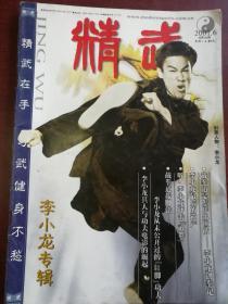精武(李小龙专辑)