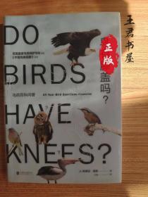 鸟有膝盖吗:鸟的百科问答