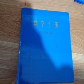 数学手册 数学手册编写组