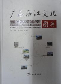 广西西江文化图典