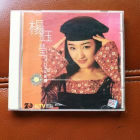 杨钰莹VCD,外壳旧