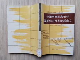 中国西南前寒武纪藻类化石及其地质意义