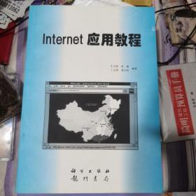 Internet应用教程