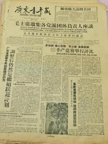 《广东青年报》【毛主席邀集各党派团体负责人座谈,毛主席在座谈会上作了重要的讲话;广州——向华南工业基地买进,有照片】