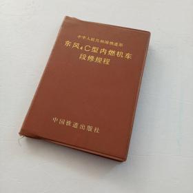 中华人民共和国铁道部东风4C型内燃机车段修规程