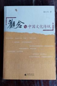 观念与中国文化传统 2006年1版1印 包邮挂刷