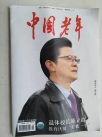 中国老年 2020年11月 上半月版