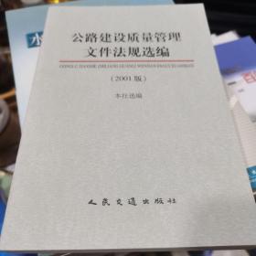 公路建设质量管理文件法规选编