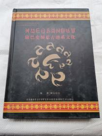 康巴史领惹古谱系文化