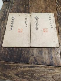 【大瓠堂诗录】清光绪十八年观自得斋刻本,线装八卷二册全