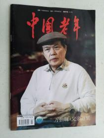 中国老年 2020年10月 下半月版