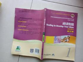 阅读教程1(学生用书)(第2版)