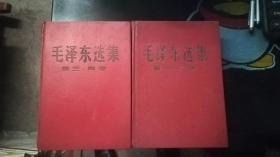毛泽东选集(红色硬精装 上、下册 一、二卷为上册,三、四卷为下册 品好 少见! )