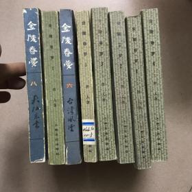 金陵春梦 【1-8】 全八集配本