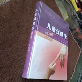 儿童保健学(第4版)(精装带塑封)