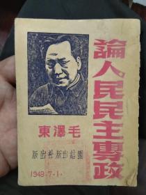 论人民民主专政,毛泽东著,团结出版社1949年7月1日出版