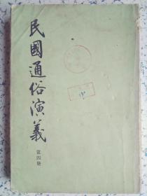 民国通俗演义第四册(全四册)内页完好
