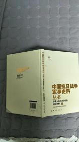 华南人民抗日游击队回忆史料(3)