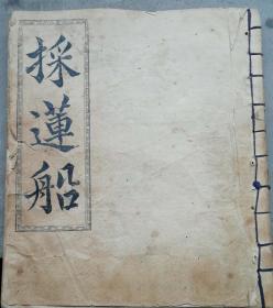采莲船(58页116面)19.2cmX21.6cmX1.6cm