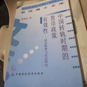 中国转轨时期的货币政策有效性——理论框架与实证研究