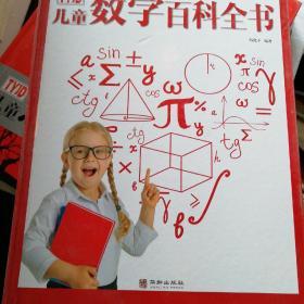数学百科全书