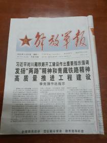 《解放军报》:二零二零年:十一月九日:星期一:今日十二版。