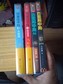 古董局中局 四册全