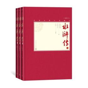 正版 水浒传上中下全三册中国古典小说藏本精装彩图本小32开施耐庵罗贯中四大名著插图