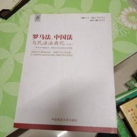 罗马法、中国法与民法法典化(文选):罗马法与物权法、侵权行为法及商法之研究
