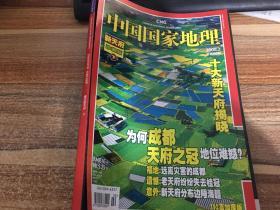 中国国家地理总568新天府珍藏版下含为何成都天府之冠地位难撼/十大新天府揭晓等