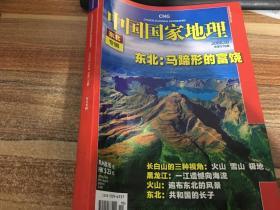 中国国家地理总576东北专辑