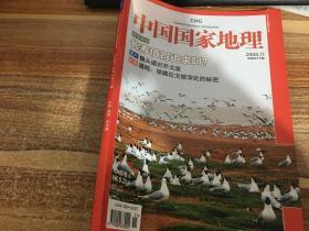 中国国家地理2008.11总第577期长寿值得追求吗