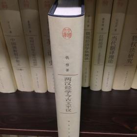 两汉经学今古文评议