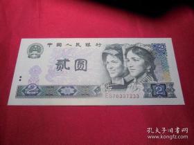 第四版人民币 802ES76337233一张贰元 早期稀冠 中间双3尾双3号 1980年2元 全新无洗无斑无折 包真品纸钞币 冠号收藏 钱币