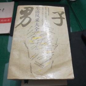 《男子生活风采大全》农村读物出版社大32开730页任鹤编辑1987年