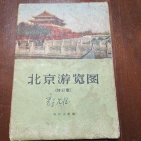 北京游览图(修订版)1959年版