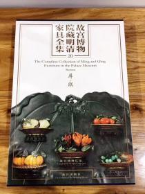 故宫博物院藏明清家具全集(全20册)