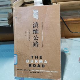 """滇缅公路:第二次世界大战""""中国-缅甸-印度战场""""的壮丽史诗"""