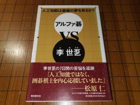【日本原版围棋书】阿尔法棋VS李世石
