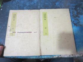 民国旧书1032-33           语石上下二册全
