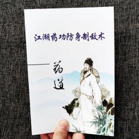 江湖药功防身制敌术 16开