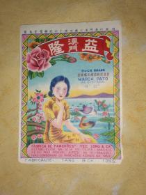 民国彩色老商标:  澳门益隆双鸭商标  【10.4×7.6厘米】